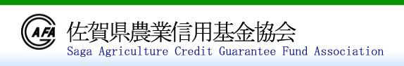 佐賀県農業信用基金協会