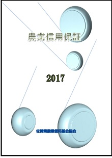 農業信用保証2017表紙