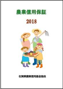 農業信用保証2018表紙