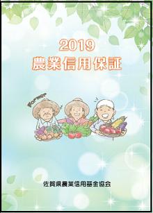 農業信用保証2019表紙
