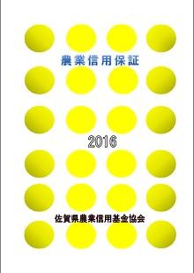 農業信用保証2016表紙2