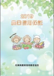 農業信用保証2019表紙2
