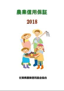 農業信用保証2018表紙2