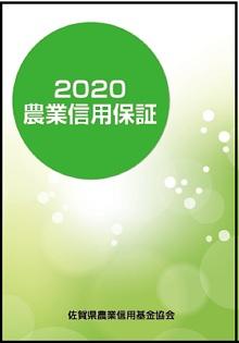 2020表紙
